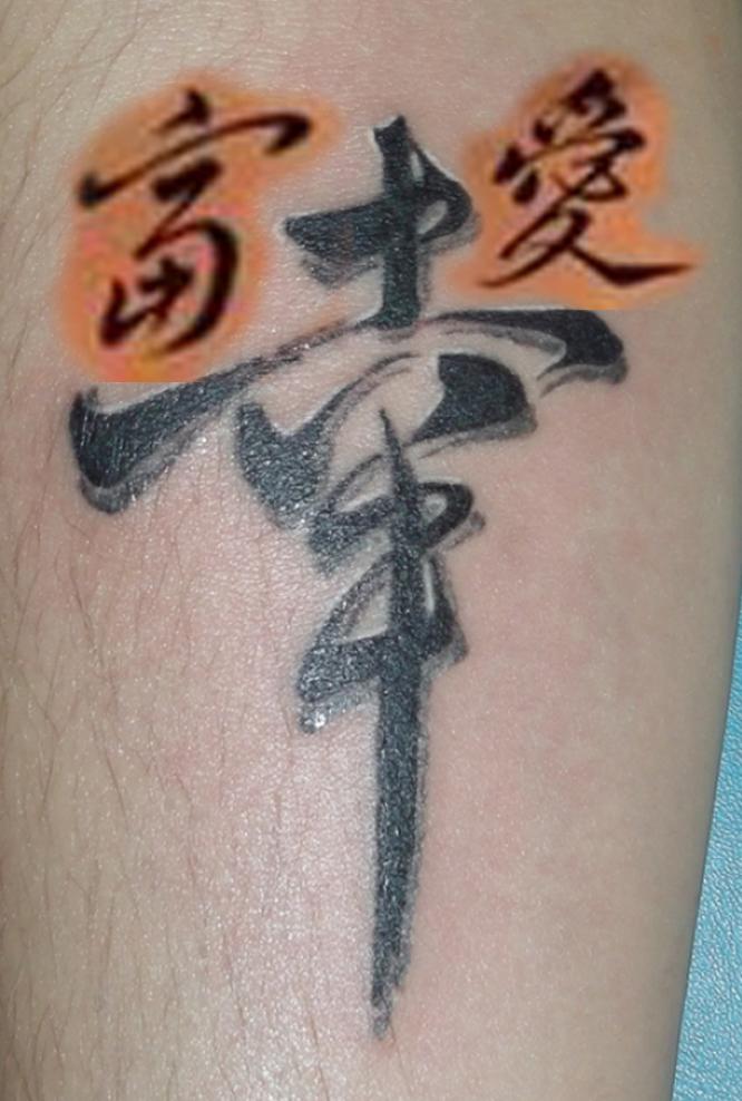 Фото тату японского счастья