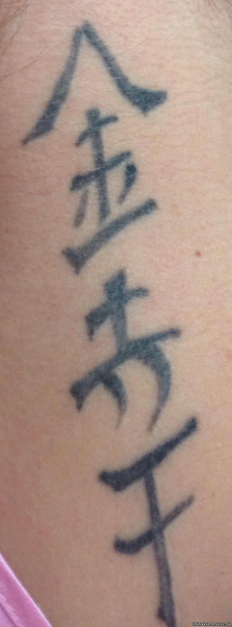 Татуировка иероглифы значение фото